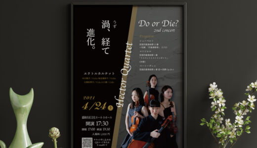 Do or Die? 2nd concert 演奏会のお知らせ
